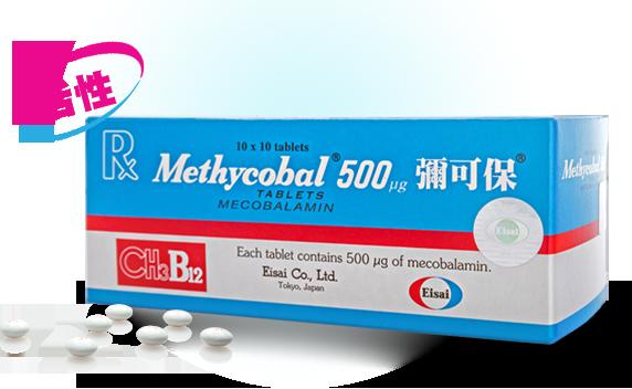 Methycobal-active